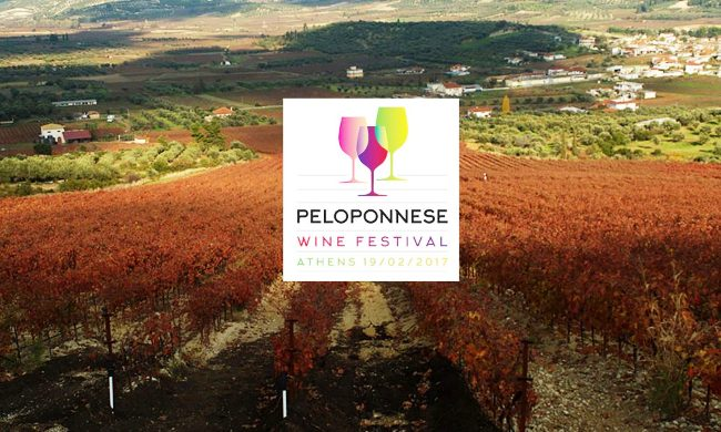 intropeloponnese wine festival 2017